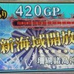 【AC】珊瑚諸島沖海戦(5-2)攻略 ※8/2更新