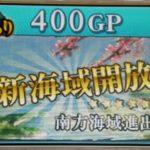 【AC】南方海域進出作戦(5-1)攻略 ※12/12更新