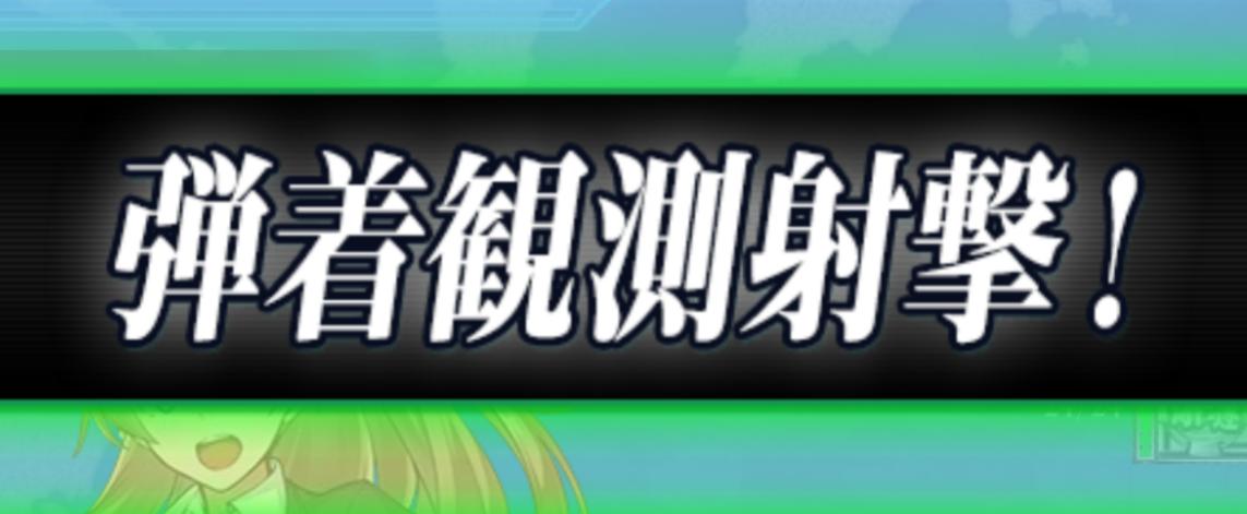 【AC】戦艦の弾着観測射撃考察