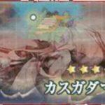 【AC】カスガダマ沖海戦(4-4)攻略 ※11/14更新