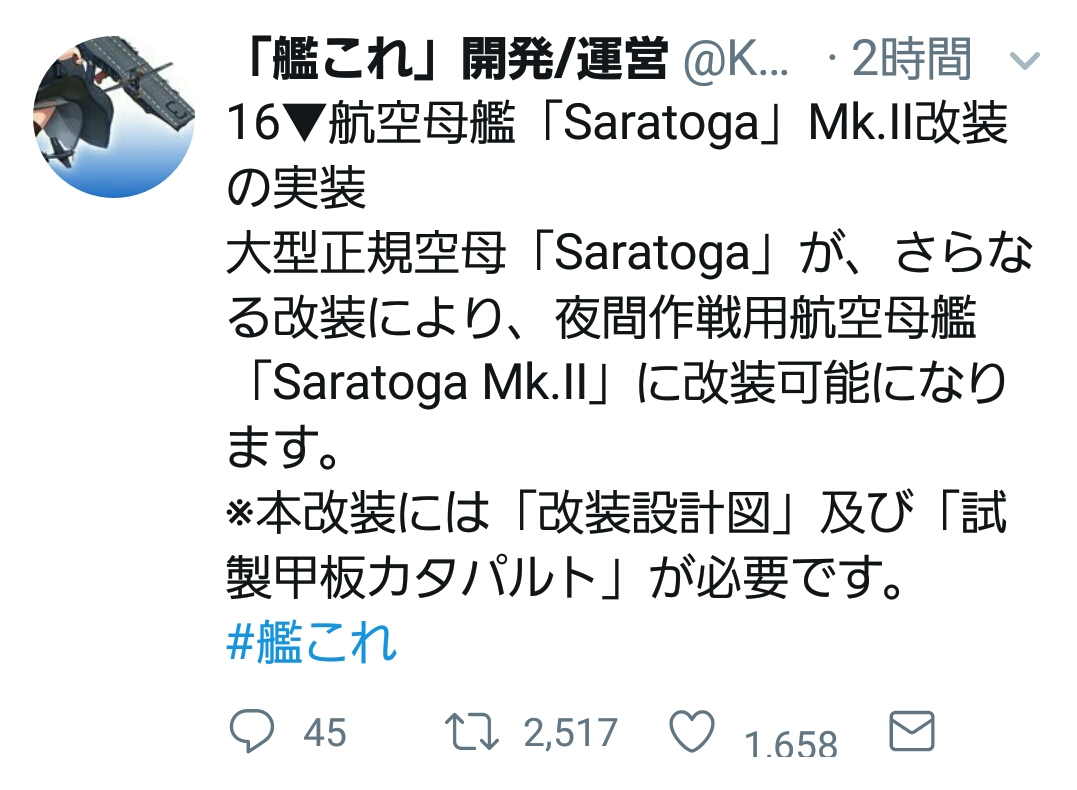 【本家】Saratoga改二実装!!