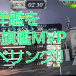 【AC】巡洋艦を4-4旗艦MVPレベリング!! 実演動画