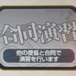 【AC】合同演習が実装!? verA-rev1アプデ情報