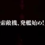 【AC】出撃制限や報酬が公開!「索敵機、発艦始め!」続報その3