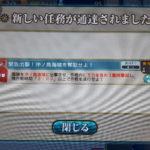 【任務】「緊急出撃!沖ノ島海域を奪取せよ!」攻略