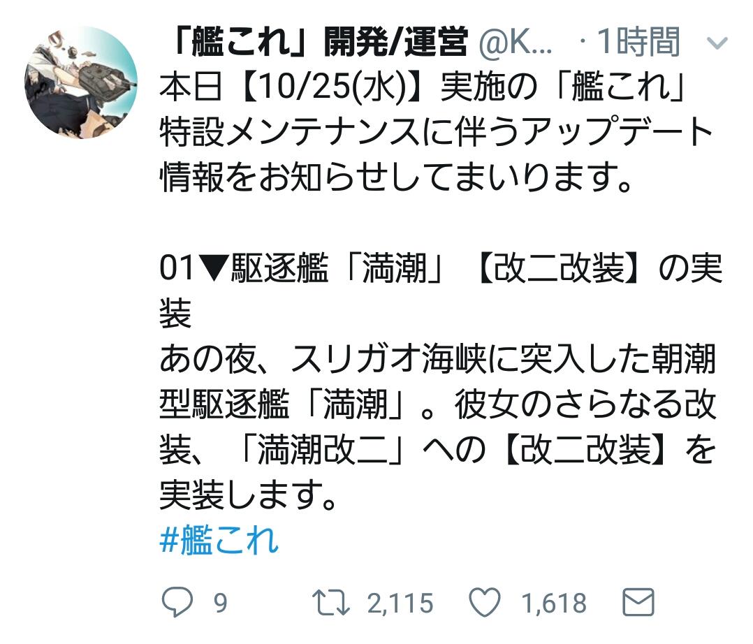 【本家】満潮改二実装!!