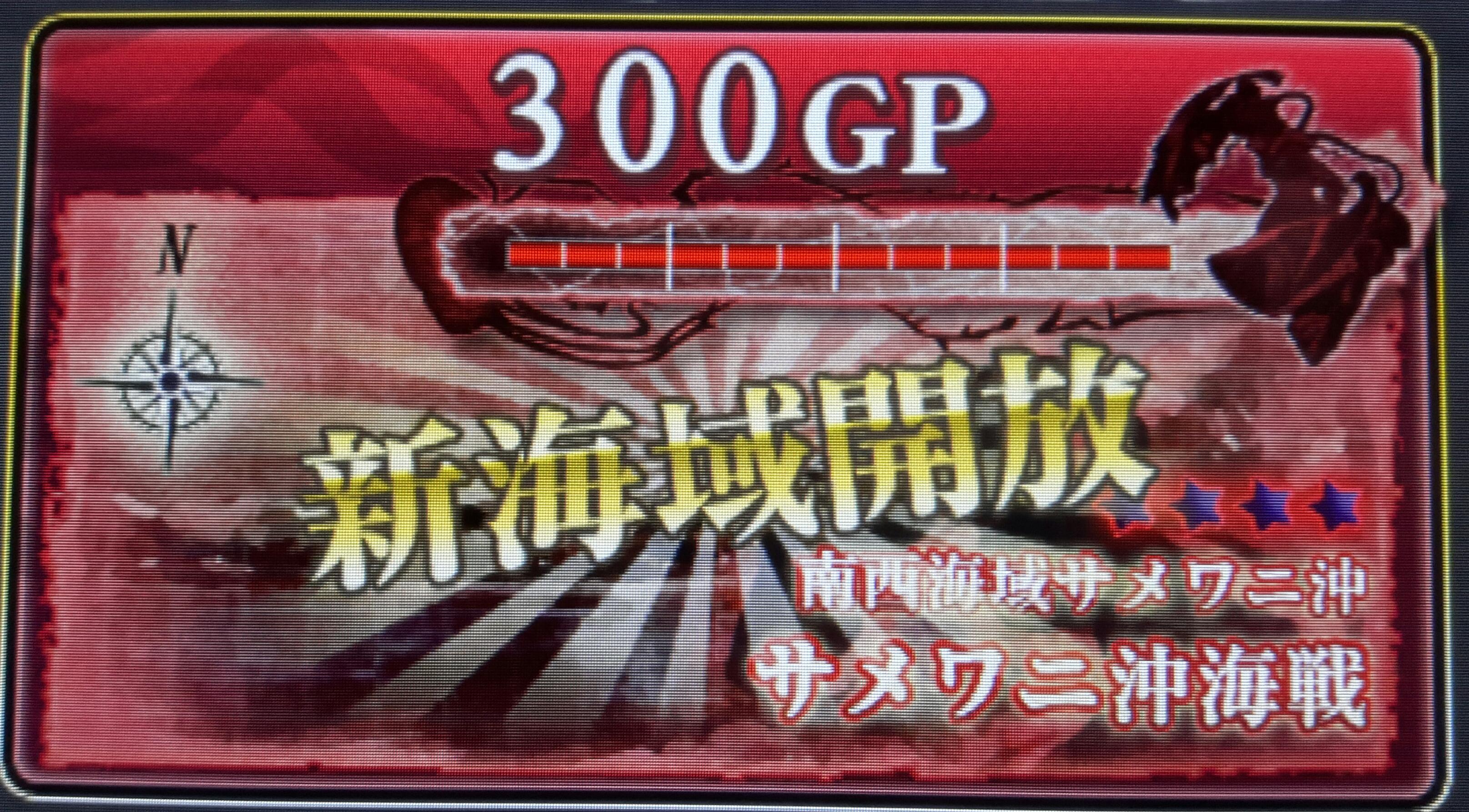【AC】E1 サメワニ沖海戦(甲作戦)攻略 ※12/3更新
