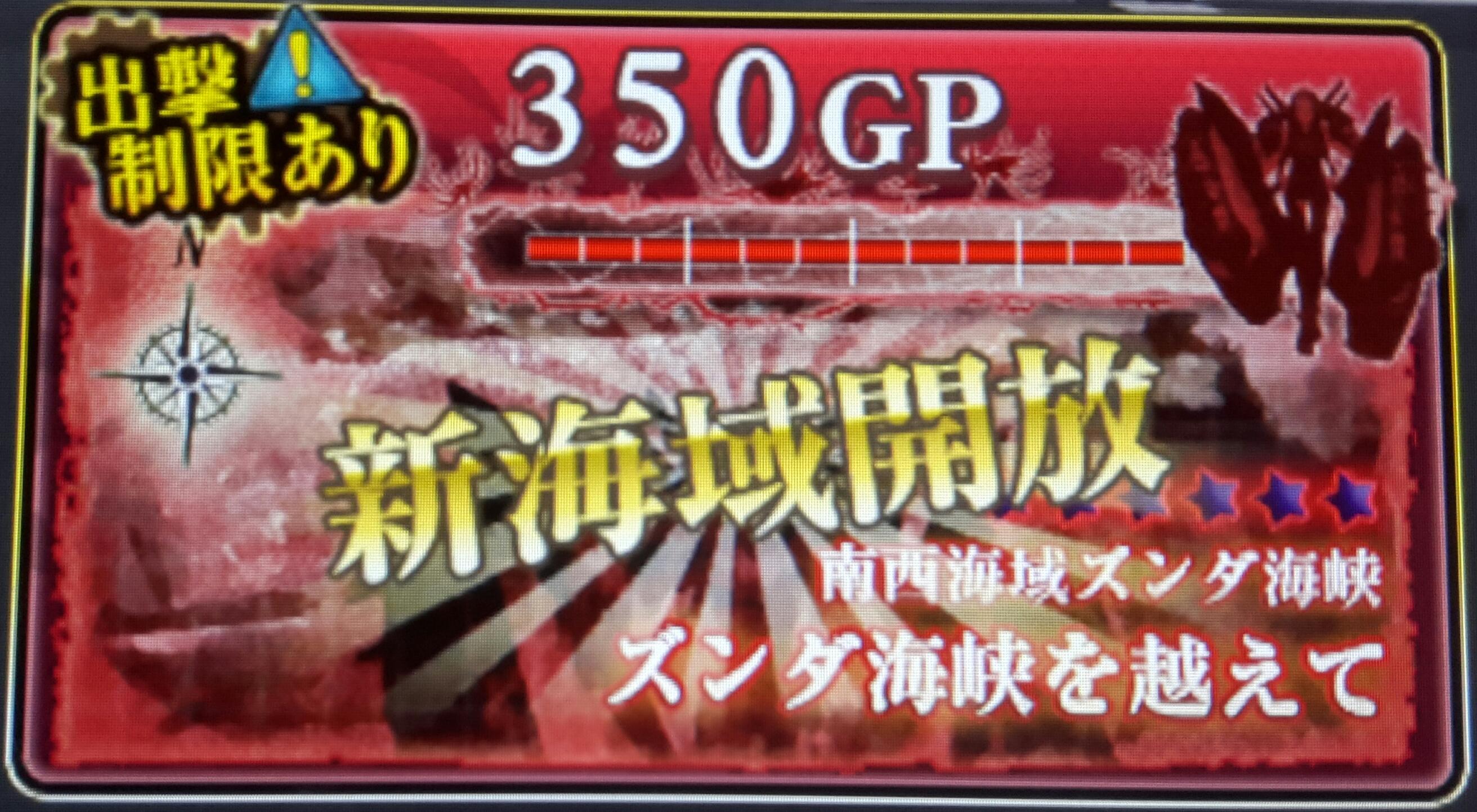 【AC】E2 ズンダ海峡を越えて(甲作戦)攻略 ※12/3更新