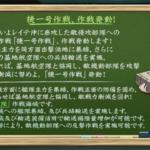 【本家】来たよ(真顔) -17秋イベE3前編-