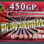 【AC】E6 ピーコック島攻略作戦(甲作戦)攻略 ※12/17更新