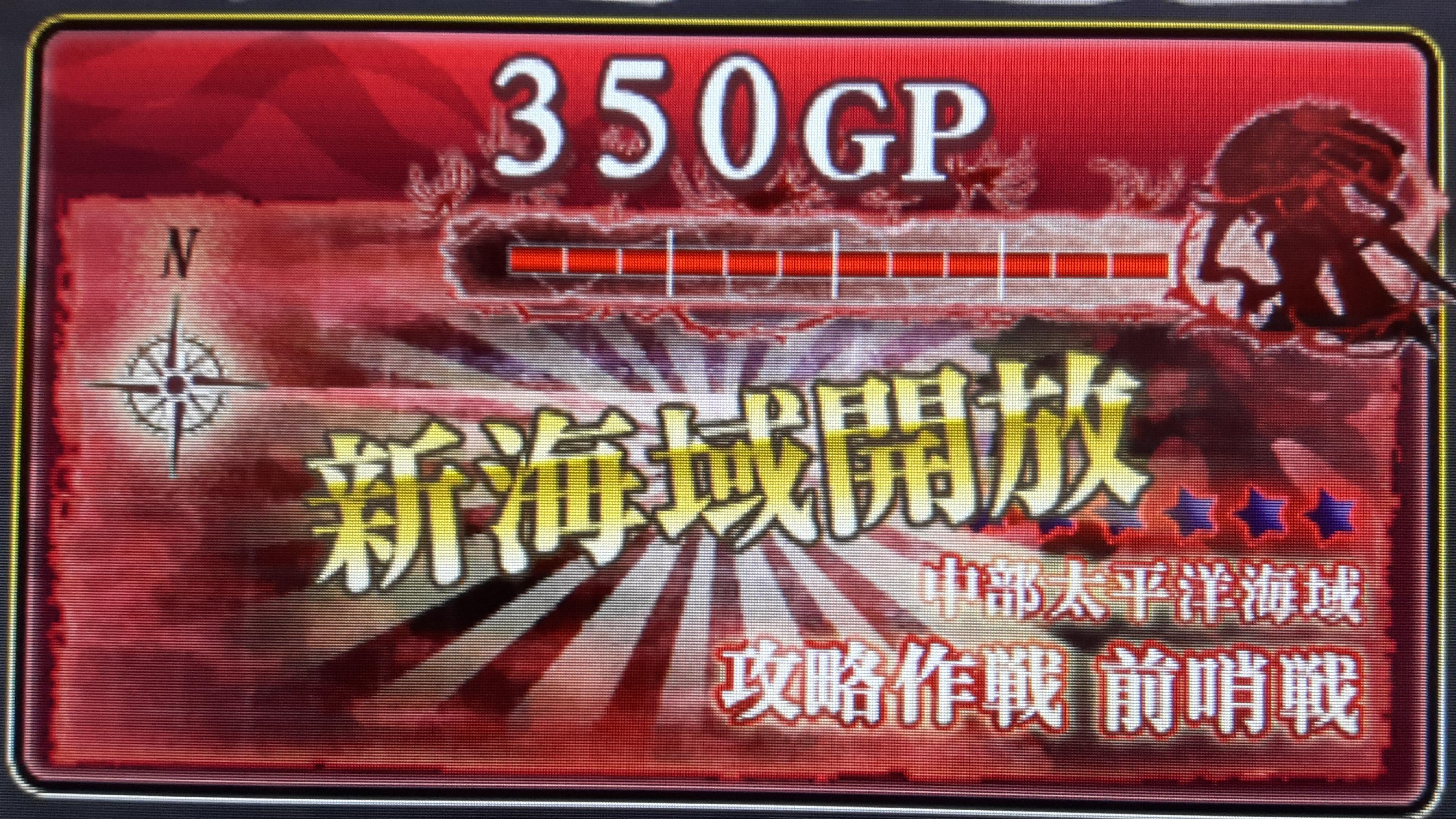 【AC】E4 攻略作戦 前哨戦(甲作戦)攻略 ※12/16更新