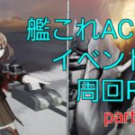 【AC】17秋甲前段作戦周回RTA 参考記録59分12秒 part2