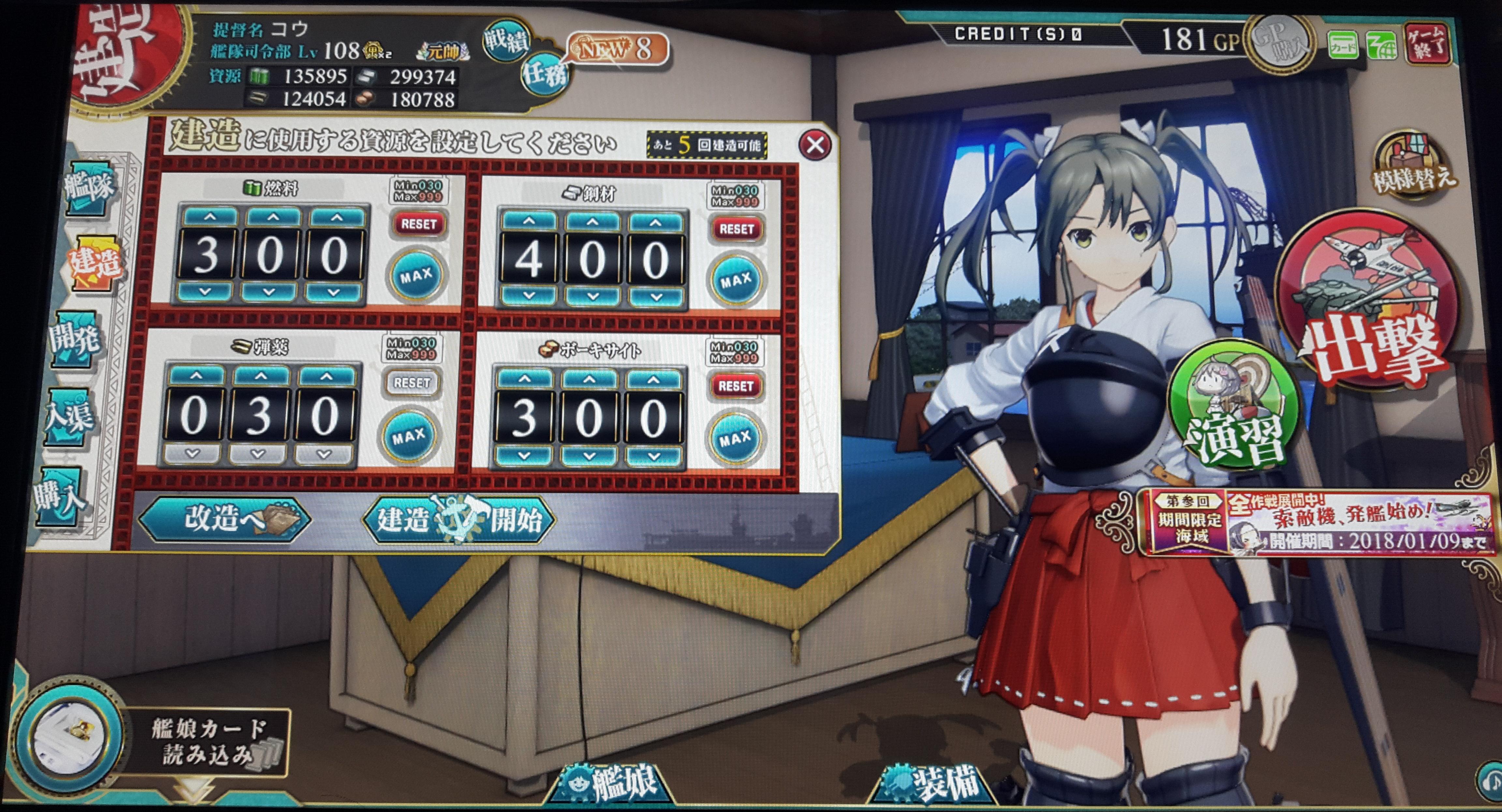 【AC】毎年恒例!? 艦これアーケード建造30連お賽銭ガチャ!!