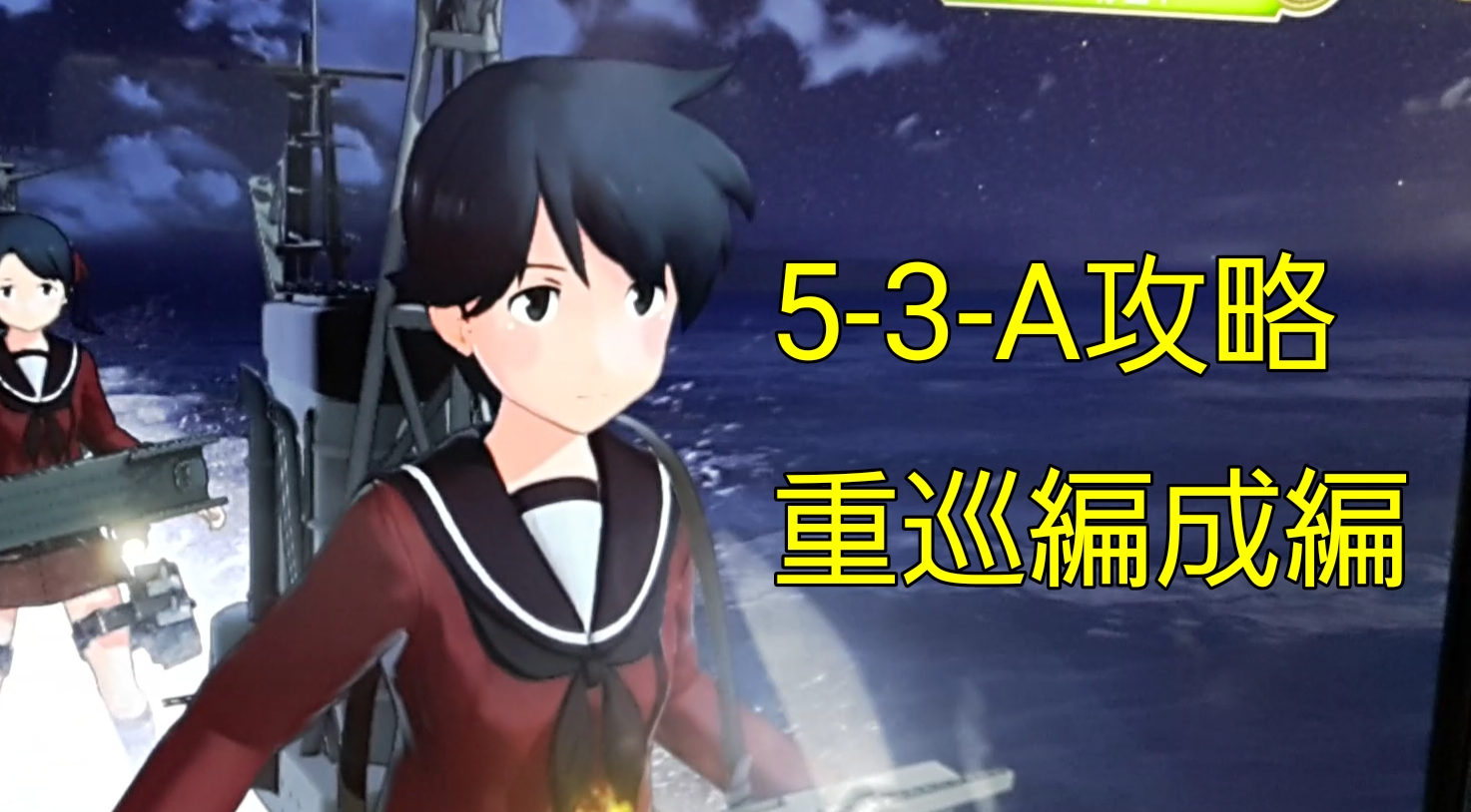【AC】第一次サーモン沖海戦(5-3-A) 重巡2航巡4 プレイ動画