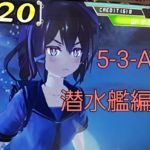 【AC】第一次サーモン沖海戦(5-3-A) 潜水2雷巡2重巡2 プレイ動画