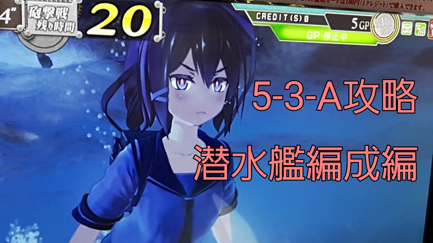 【AC】第一次サーモン沖海戦(5-3-A) 潜水2雷巡2重巡2 プレイ動画