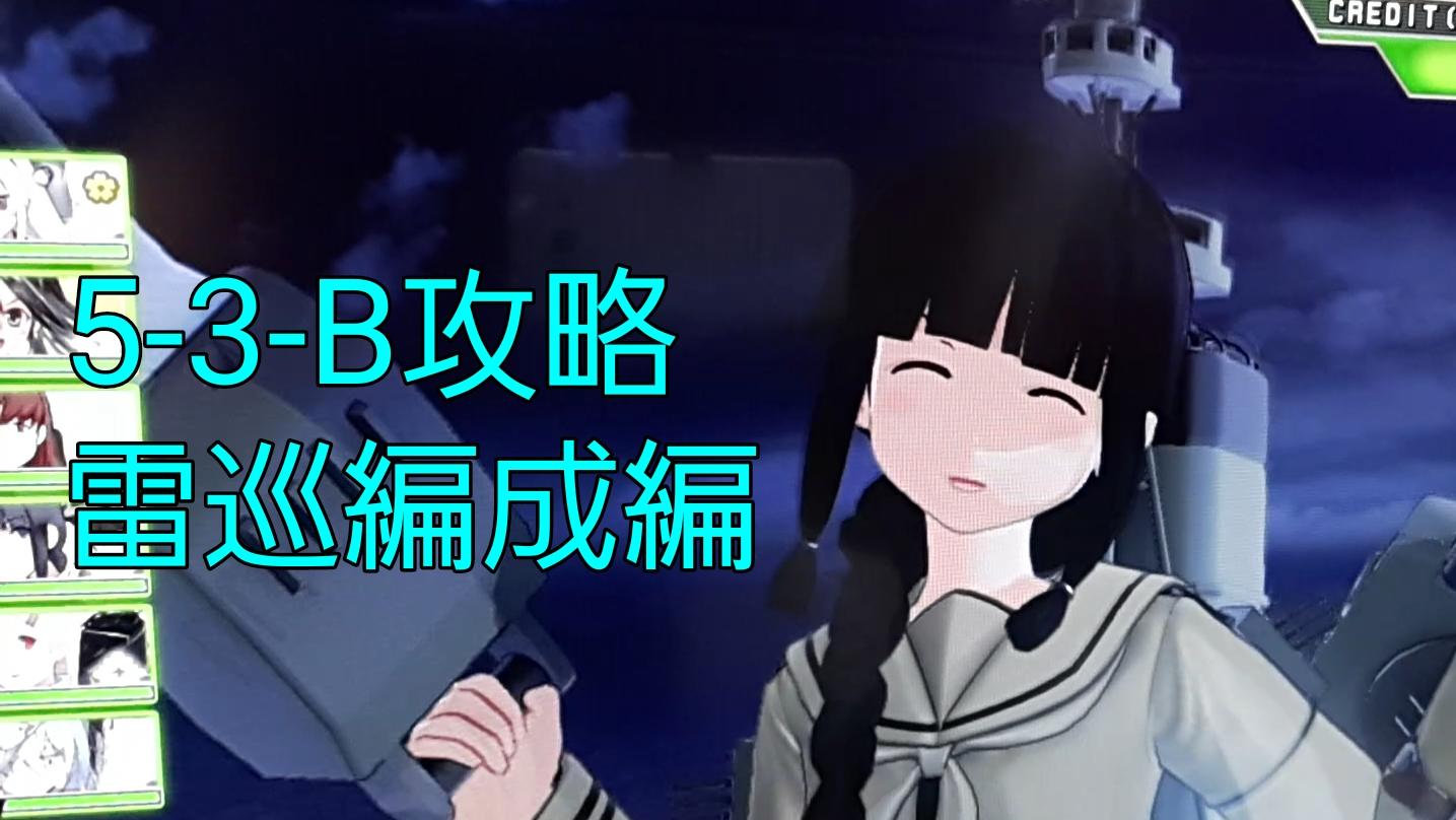 【AC】第一次サーモン沖海戦(5-3-B) 雷巡2駆逐3重巡1 プレイ動画