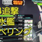 【AC】4-4追撃戦で潜水艦をレベリングしよう!! プレイ動画
