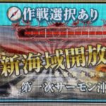 【AC】第一次サーモン沖海戦(5-3-A)攻略 ※3/8追記