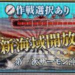 【AC】第一次サーモン沖海戦(5-3-B)攻略 ※8/5更新