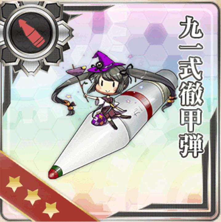 【AC】九一式徹甲弾補正検証データ