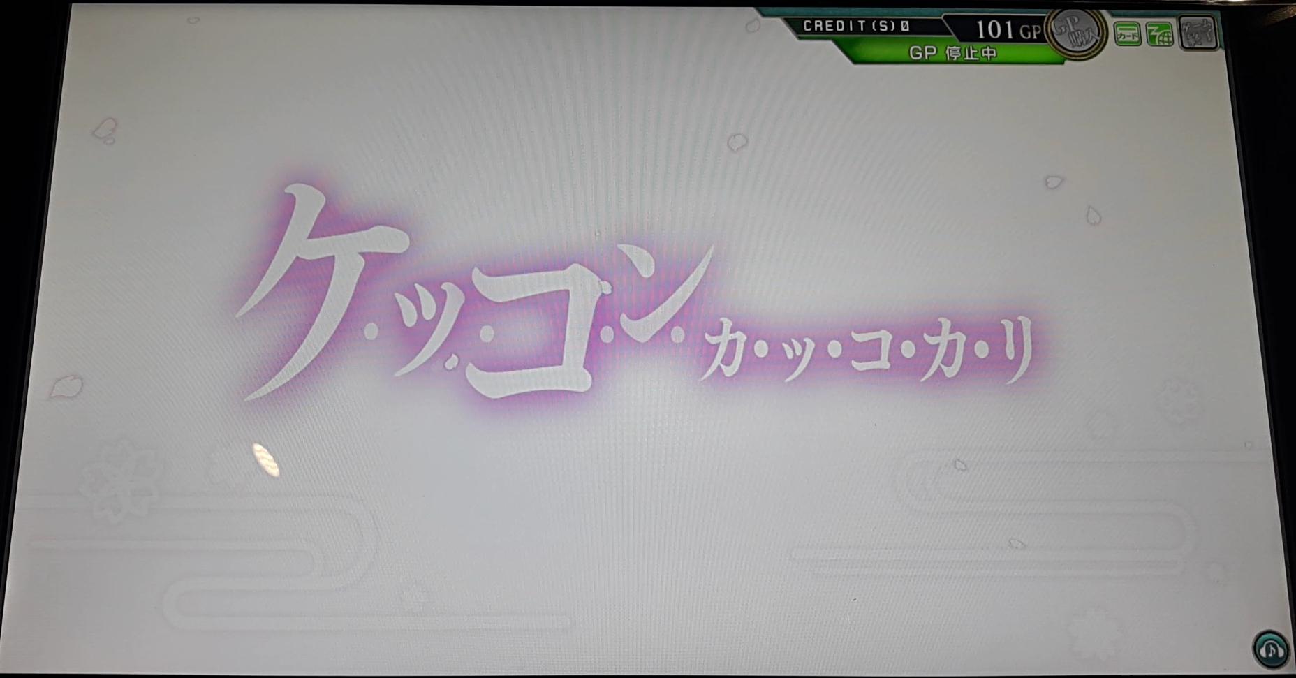 【AC】ケッコンカッコカリレポート