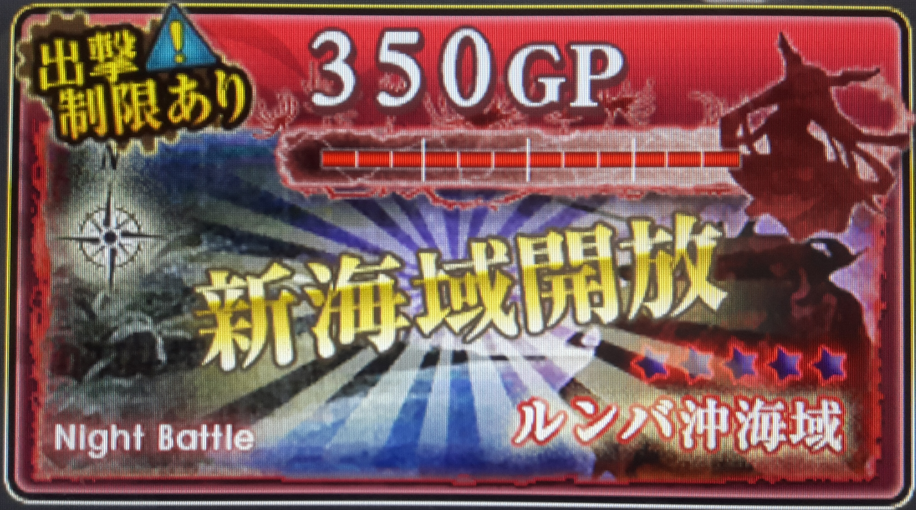 【AC】E2 鉄底海峡に夜間突入せよ!(甲作戦)攻略
