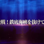 【AC】後段、EOの詳細が公開!! 後段作戦4/5からスタート!