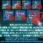 【本家】2018冬イベ 戦果報告