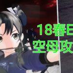 【AC】鉄底海峡を抜けて!(18春E5甲) 空母3戦艦2駆逐1 プレイ動画