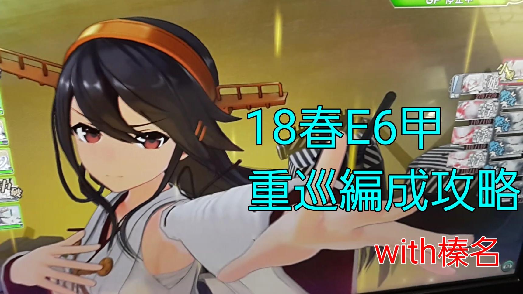 【AC】決戦!南方海域鉄底海峡(18春E6甲) 重巡2航巡3+夾叉戦艦 プレイ動画