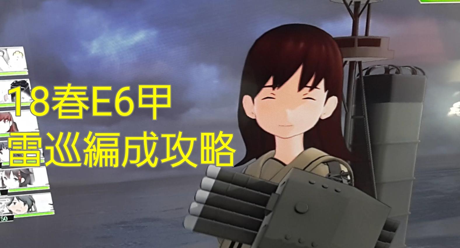 【AC】決戦!南方海域鉄底海峡(18春E6甲) 雷巡2駆逐3航巡1 プレイ動画