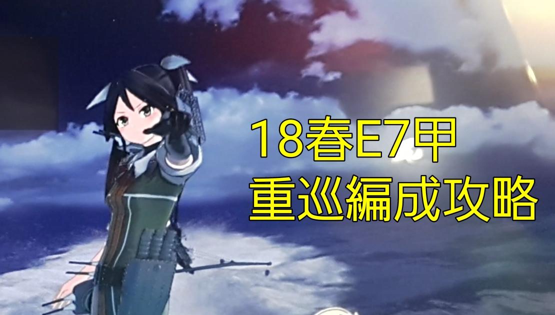 【AC】敵飛行場を夜間砲撃で叩け!(18春E7甲) 駆逐2重巡4 プレイ動画