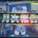 【AC】三月作戦お疲れ様でした!!