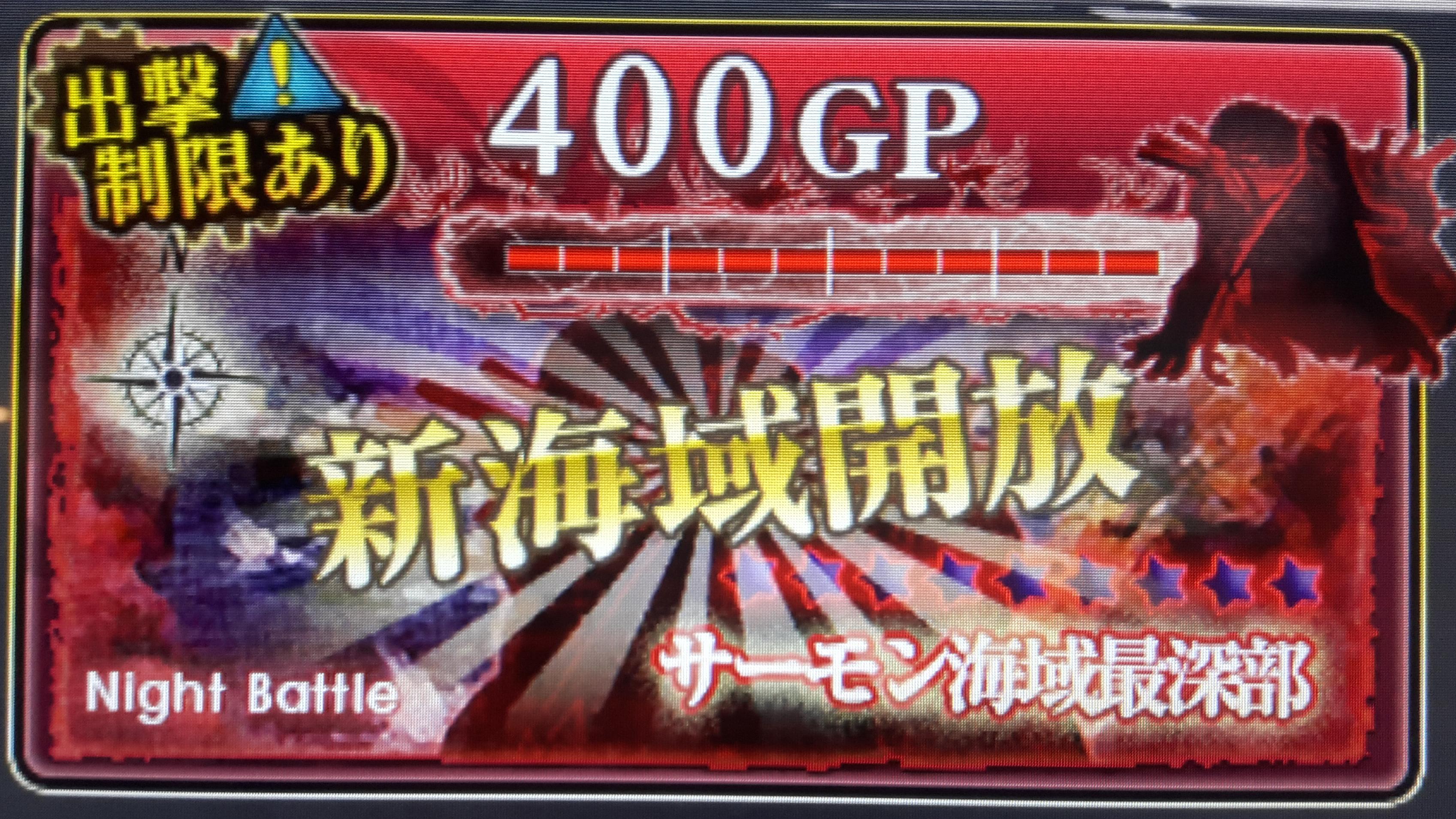 【AC】E5 鉄底海峡を抜けて!(甲作戦)攻略