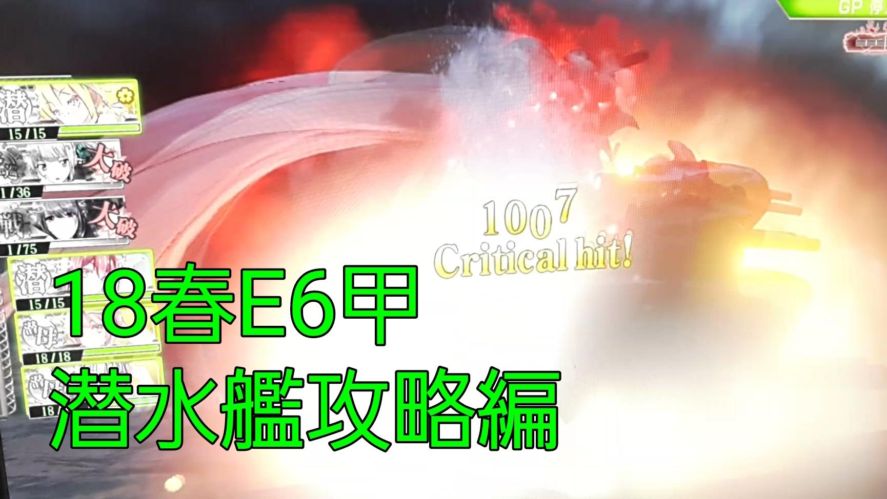 【AC】決戦!南方海域鉄底海峡(18春E6甲) 潜水4航戦1軽巡1 プレイ動画