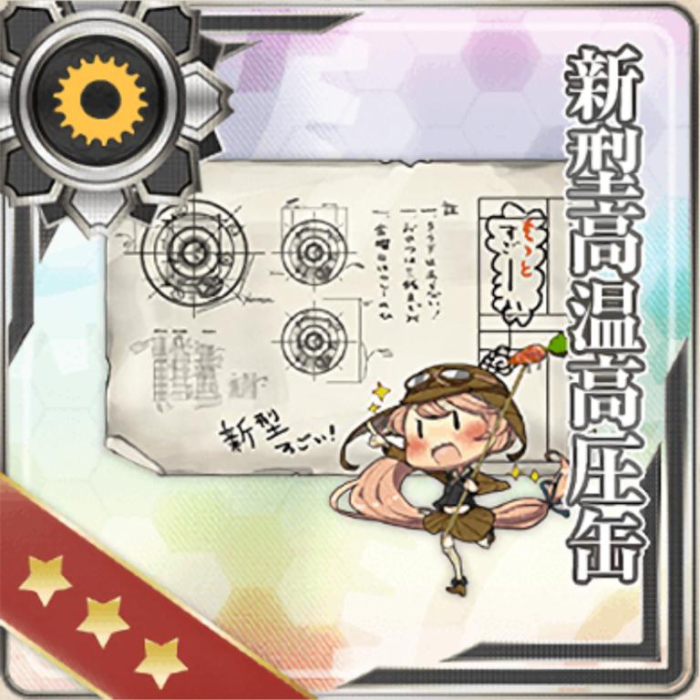 【AC】新型高温高圧缶の運用考察