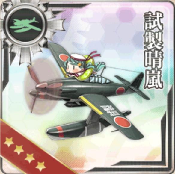【AC】試製晴嵐の運用考察