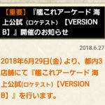 【AC】戦艦の未来は如何に!? -versionB情報-