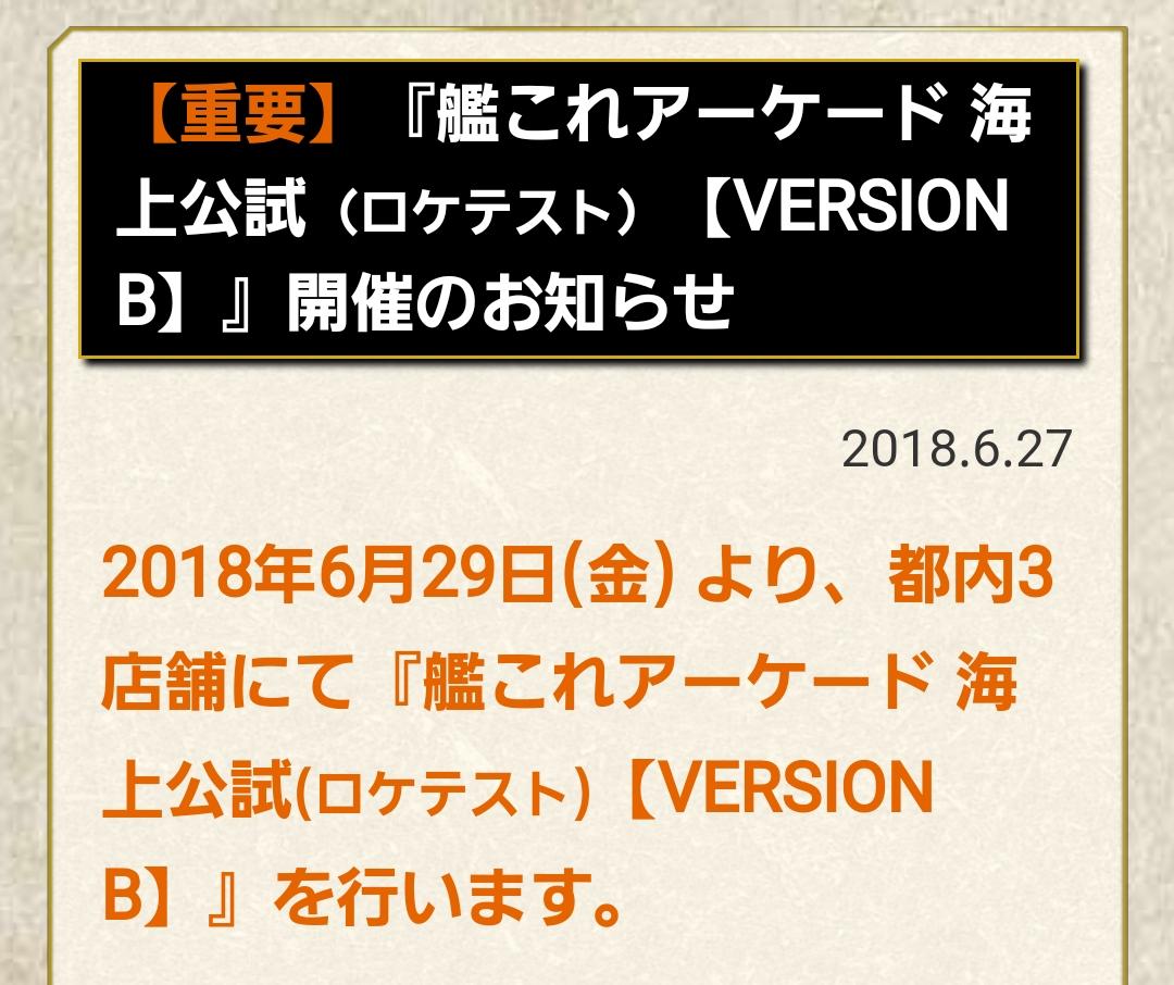 【AC】versionB検証&考察まとめ