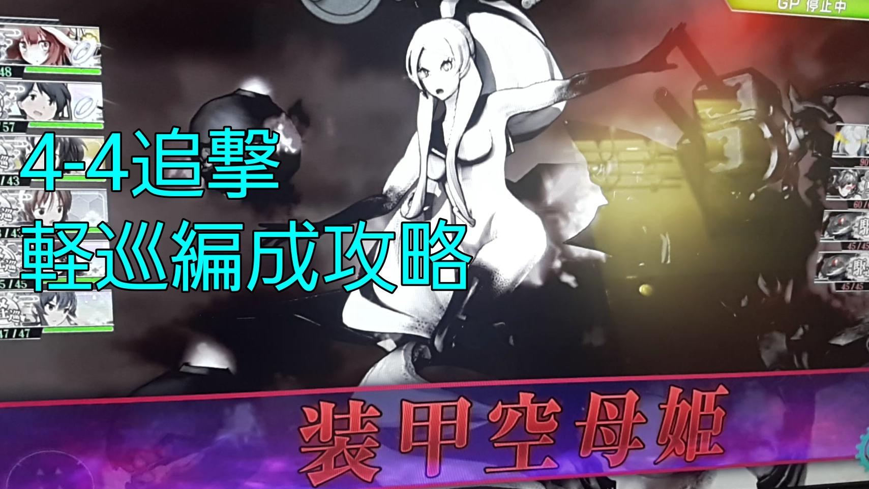 【AC】カスガダマ沖海戦(4-4追撃) 軽巡5航巡1 プレイ動画