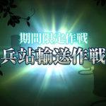 【AC】夏イベ!? 兵站輸送作戦開催!!