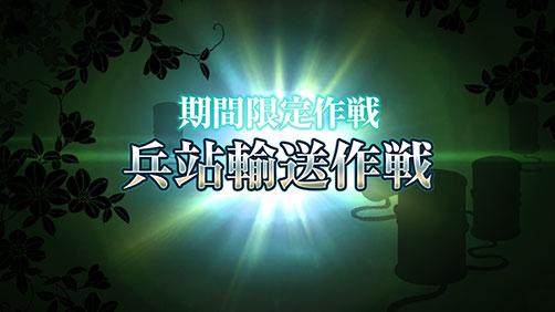 【AC】輸送イベント前日!! -近況報告回-