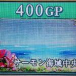 【AC】サーモン海域中央航路(E1)攻略