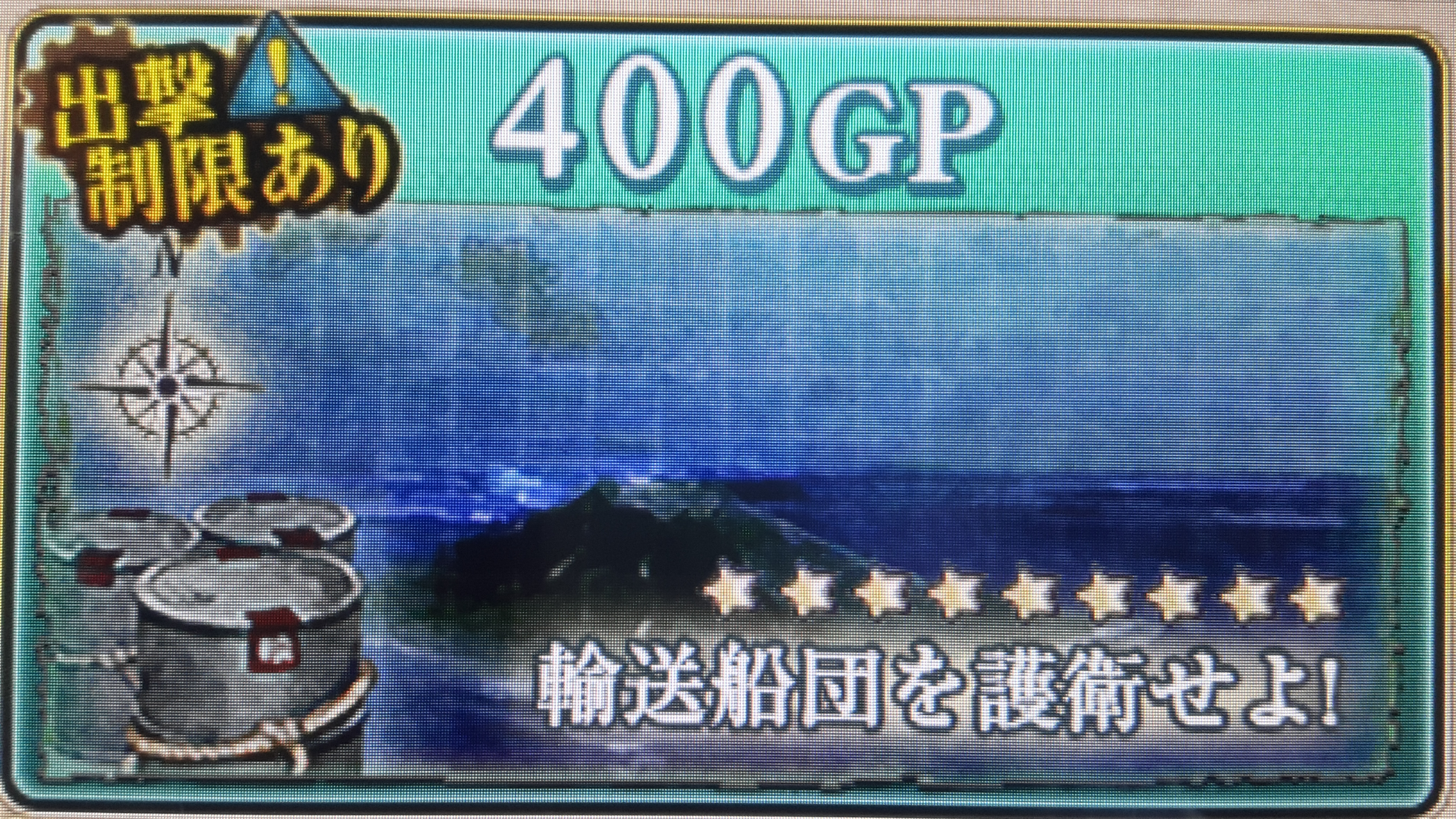 【AC】輸送船団を護衛せよ!(E3)攻略 ※8/4更新