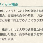 【AC】フィット補正(フィット砲)システムまとめ ※3/7更新