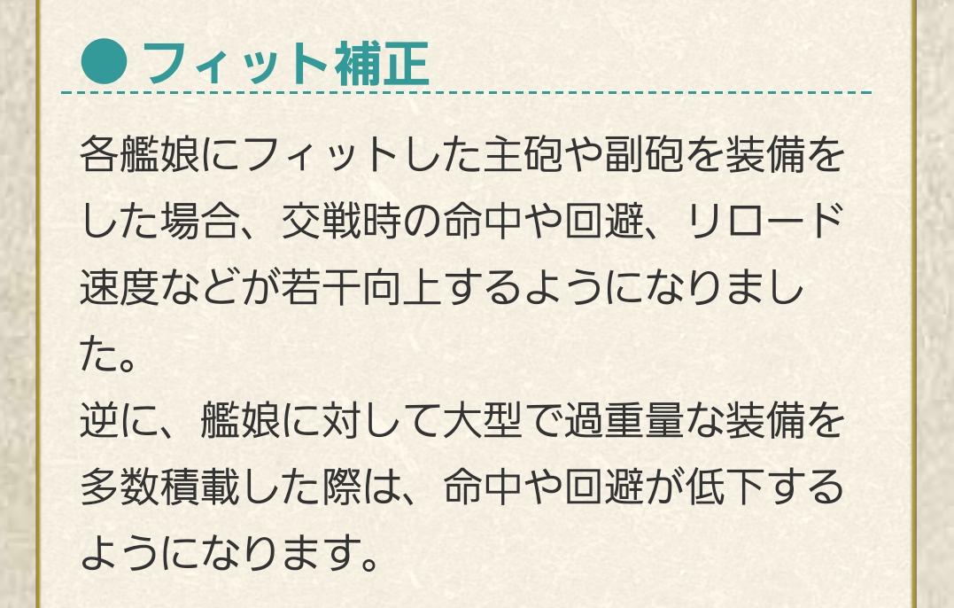 【AC】フィット補正(フィット砲)システムまとめ ※12/20更新