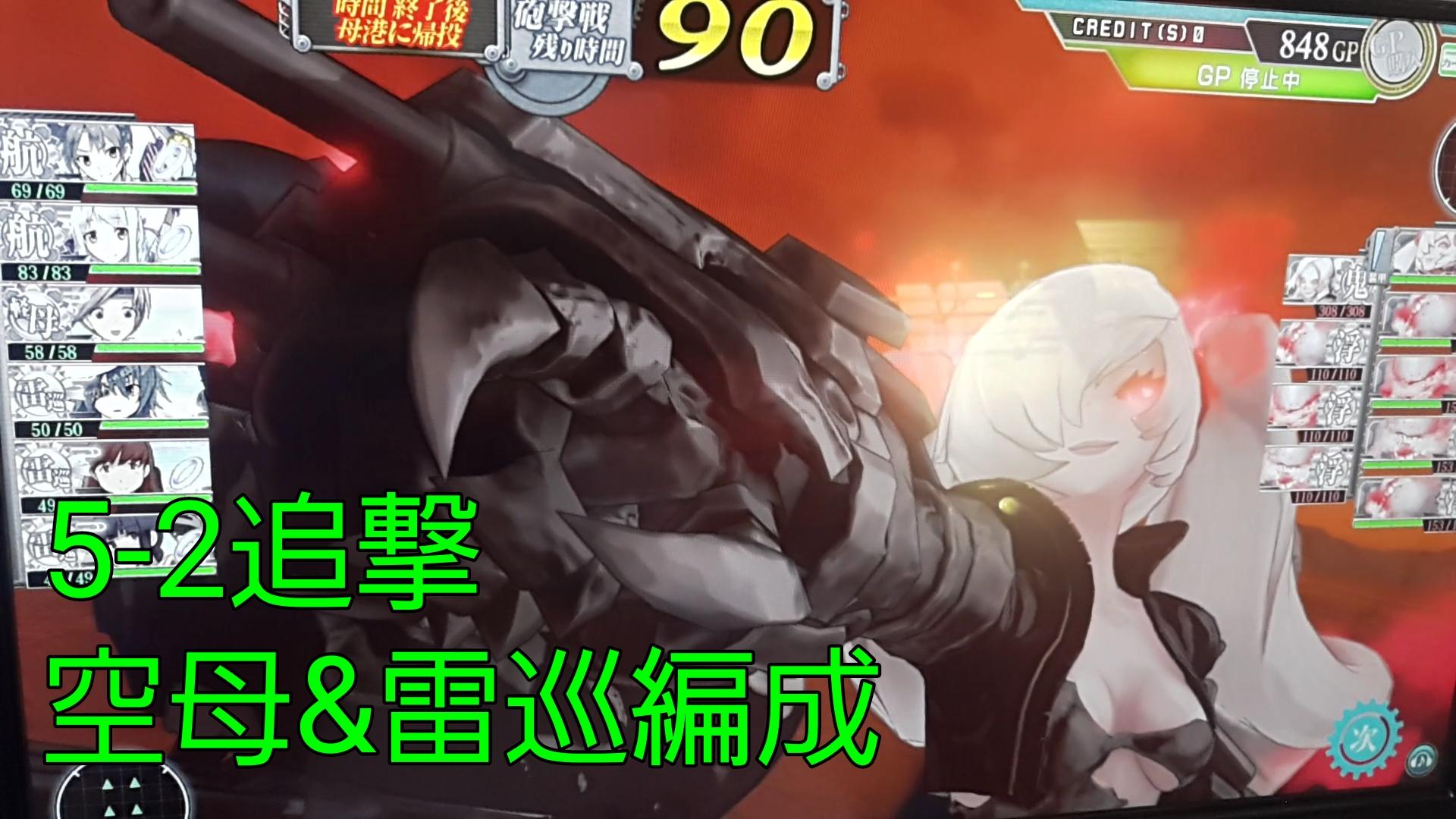 【AC】珊瑚諸島沖海戦(5-2追撃) 雷巡3空母2軽母1 プレイ動画