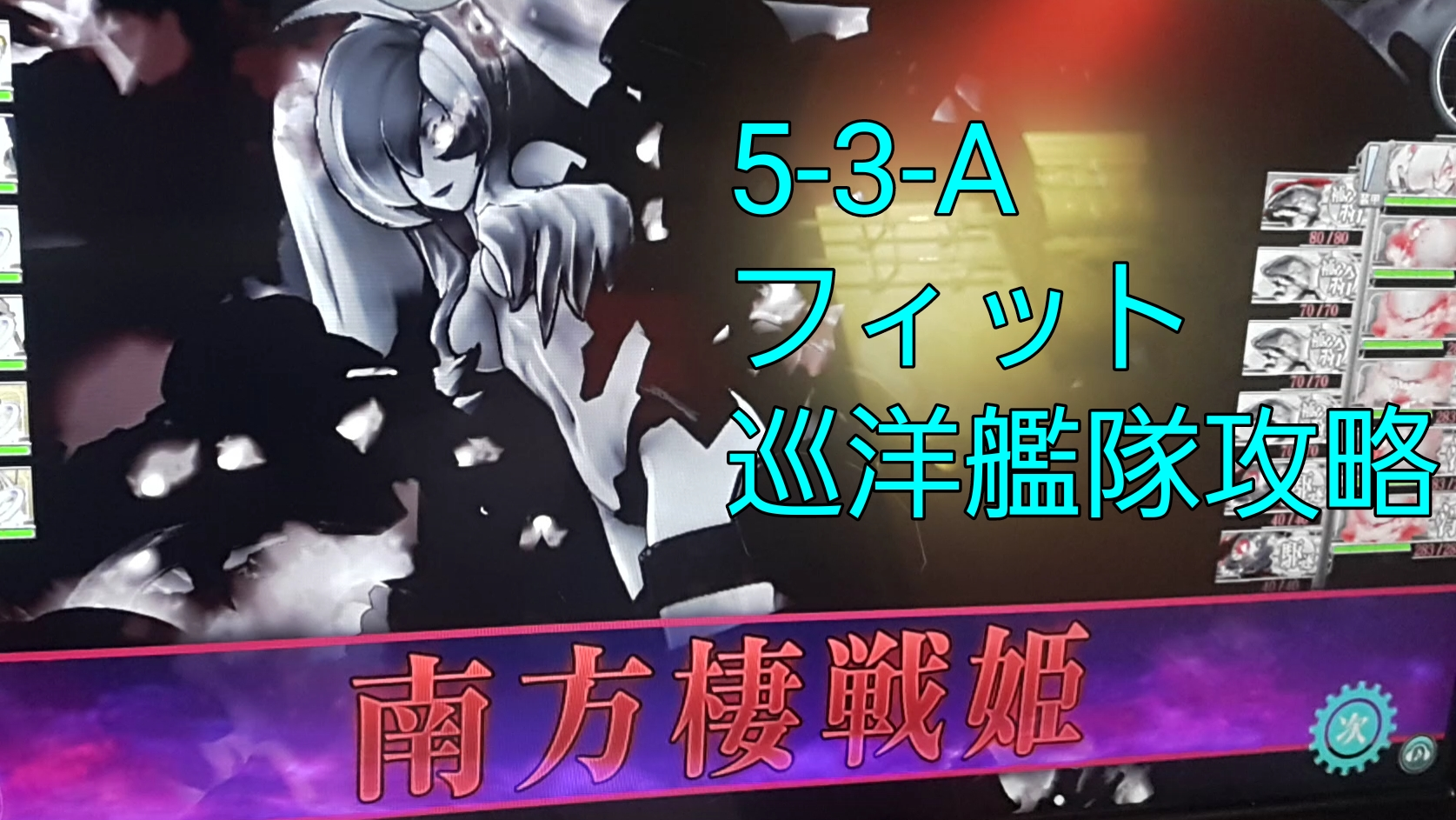 【AC】第一次サーモン沖海戦(5-3-A) 駆逐1雷巡3航巡2 プレイ動画