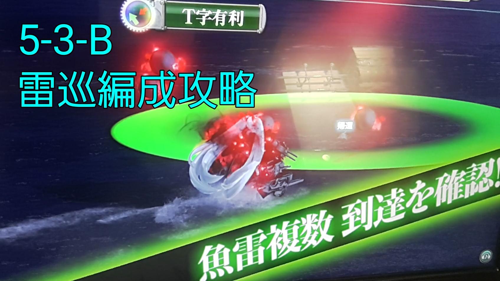 【AC】第一次サーモン沖海戦(5-3-B) 駆逐3雷巡3 プレイ動画
